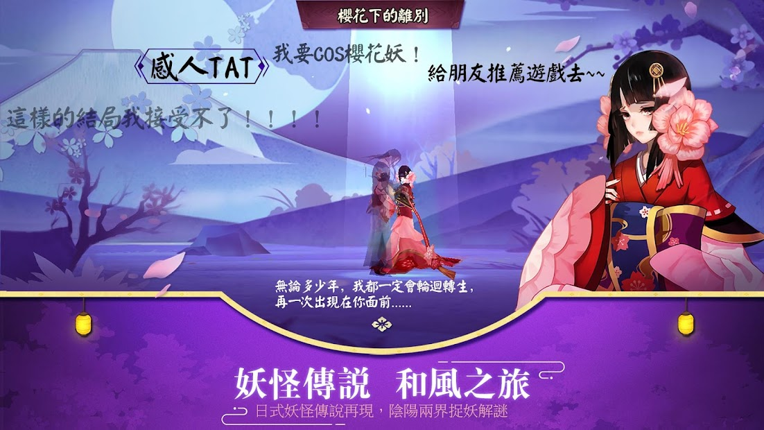 Screenshot 3: 陰陽師
