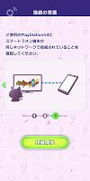 Screenshot 2: 妖怪手錶4++ 連動App