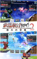 Screenshot 4: 武器投げRPG2 悠久の空島