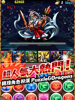 Screenshot 2: 龍族拼圖 (Puzzle & Dragons) | 繁中版