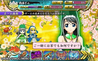 Screenshot 1: 戰國乙女~天下無敵的少女戰鬥~