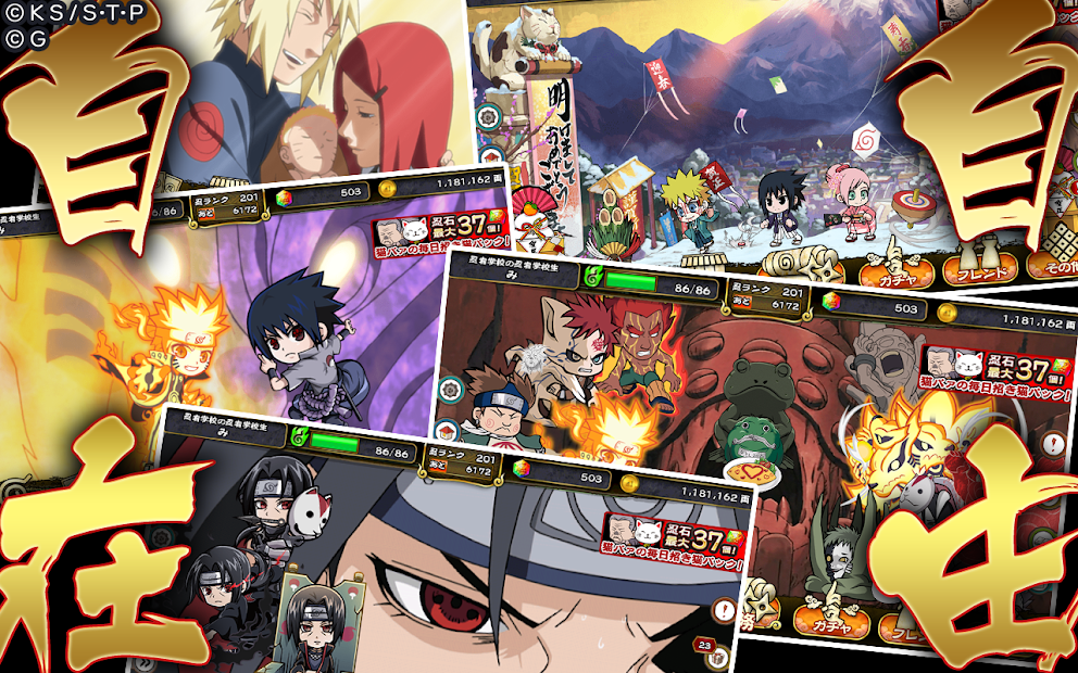 Download] Naruto: Shinobi Collection Shippuranbu - QooApp