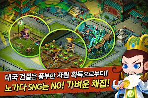 Screenshot 2: 삼국지:렙업만이살길 for Kakao