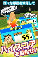 Screenshot 3: ユニティちゃんのホームランスタジアム