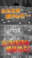 Screenshot 2: 老鼠多多 ~老鼠繁殖~