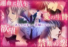 Screenshot 1: 愛神的新娘