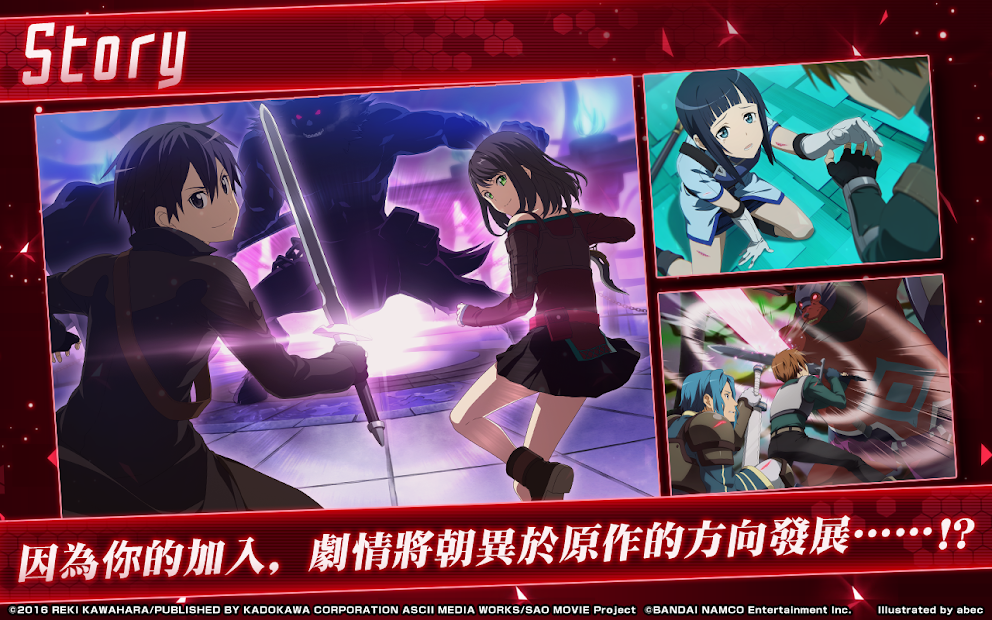 Screenshot 3: 刀劍神域:關鍵鬥士 多語言版
