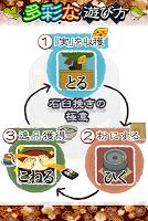 Screenshot 3: 轉動石臼
