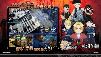 Screenshot 2: The Alchemist Code (Chi.)
