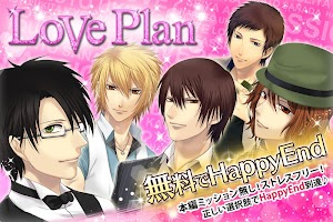 Screenshot 3: 戀愛計畫 | 日版