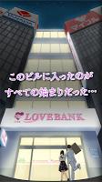 Screenshot 2: 恋愛バンク-女性のお客様はこちらへ-