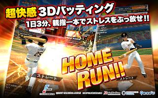 Screenshot 3: 職業棒球PRIDE