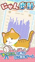 Screenshot 1: 喵咪計步~通過步數來育成貓咪~