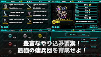 Screenshot 4: 魔大陸的傭兵王