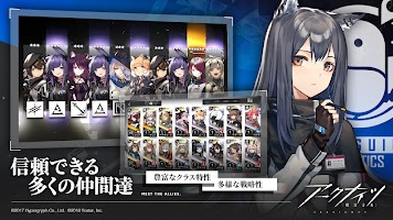Screenshot 2: 明日方舟 | 日版