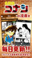 Screenshot 1: 공식 만화 어플 명탐정 코난_일본판