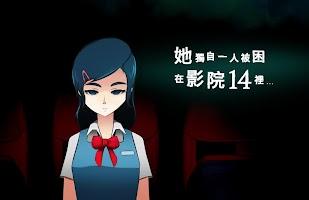 Screenshot 1: 影院14