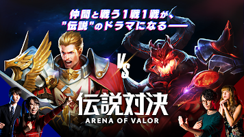 Screenshot 1: Arena of Valor | Japanese