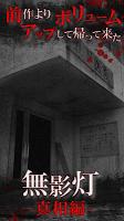 Screenshot 1: 無影灯・真相編
