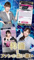 Screenshot 3: 아이카부 공식 아이돌 주식 시장_일본판