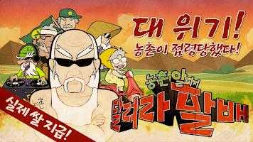 Screenshot 1: 奔跑吧爺爺:鄉村RPG