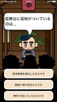 Screenshot 4: 上方丸的傳統文化塾:能・文樂・歌舞伎