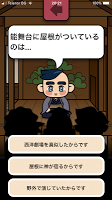 Screenshot 4: 上方丸の伝統文化塾:能・文楽・歌舞伎