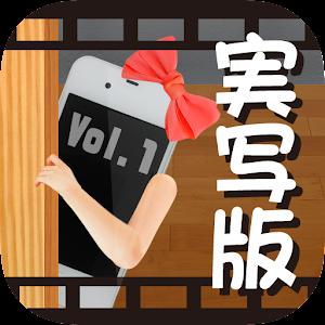Icon: スマホ彼女 実写版 Vol.1 (育成・放置系)