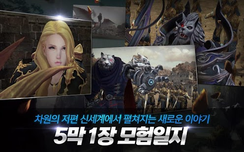 英雄軍團/ Legion of Heroes for Kakao