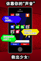 Screenshot 2: 脫出遊戲  聲之寄託 (中文版)