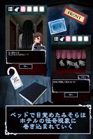 Screenshot 3: 脱出ゲームホラー 世にも奇妙なホテルからの脱出