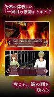 Screenshot 2: LOOP THE LOOP 2 飽食の館ep.0【無料ノベルゲーム】