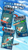 Screenshot 2: ペンギンりふれくと!