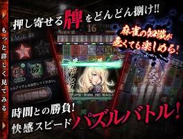 Screenshot 2: 土竜 (もぐら)  -ギャングの麻雀牌パズルゲーム-