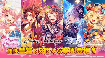 Screenshot 3: BanG Dream! Girls Band Party! | Chinois Traditionnel