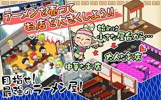 Screenshot 3: ラーメン魂◆500万DL突破!世界最大級のラーメンゲーム