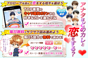 Screenshot 4: 【恋愛ゲーム無料アプリ】消防士たちの恋愛事情
