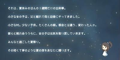 Screenshot 4: 昭和夏季祭典物語~無法忘懷的那天所見的煙花~