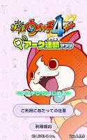 Screenshot 4: 妖怪手錶4++ 連動App