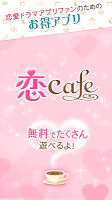 Screenshot 1: 戀cafe