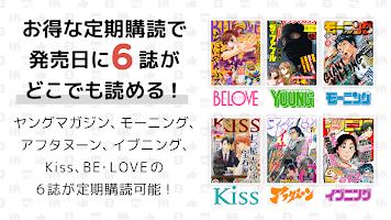Screenshot 2: 코믹데이즈_일본판