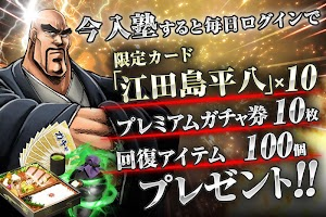Screenshot 2: 魁!!男塾~連合大闘争編~あの伝説的漫画が無料ゲームで登場
