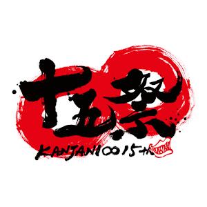 Icon: 十五祭 Goods App
