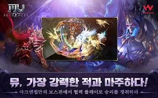 Screenshot 4: 뮤 아크엔젤