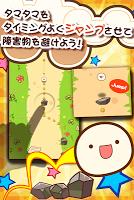 Screenshot 2: TamaTamaRun