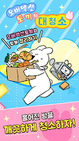 Screenshot 1: 오버액션 토끼 의 대청소 -Cleaning of Overaction Rabbit-