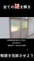 Screenshot 4: 解謎學園