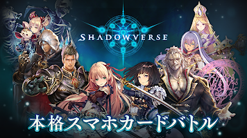 Screenshot 1: SHADOWVERSE (Japan)