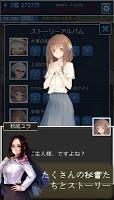 Screenshot 4: 不動産王