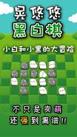 Screenshot 1: 摩哥摩哥黑白棋 (輕鬆版)